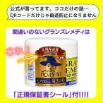 【国内正規品】グランズレメディ  無香料 正規品 (訳ありで値下げ) 50g