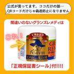 【国内正規品】グランズレメディ  フローラル正規品 (訳ありで値下げ) 50g
