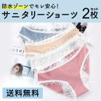 サニタリーショーツ 生理用ショーツ 綿 2枚セット 防水布付きショーツ ストレッチ