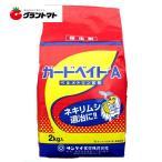 ガードベイトA 2kg粒剤 対ネキリムシ殺虫剤 農薬 サンケイ化学