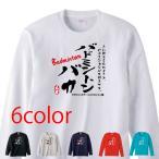 バドミントン ロンT 1 バドミントンバカ (長袖Tシャツ) (ロングスリーブTシャツ)