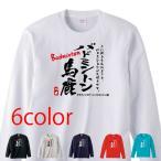 バドミントン ロンT 2 バドミントン馬鹿 (長袖Tシャツ) (ロングスリーブTシャツ)