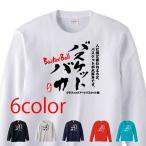 バスケットボール ロンT 1 バスケットバカ (長袖Tシャツ) (ロングスリーブTシャツ)