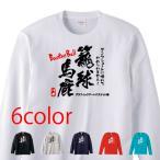 バスケットボール ロンT 2 籠球馬鹿 (長袖Tシャツ) (ロングスリーブTシャツ)