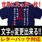 バスケットボールTシャツ「○○魂」 筆文字漢字 ネイビー