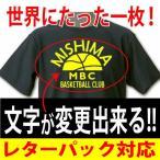 バスケットTシャツ 9 ブラック (バスケやミニバスに)部活・クラブチームのユニフォームに 部活Tシャツにも文字を変更してオリジナルTシャツになる