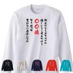 部活クラブ ○○魂 ロンT 1 (長袖Tシャツ) (ロングスリーブTシャツ)