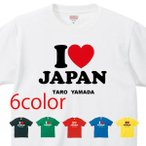 I LOVE JAPAN TシャツA1 名前の部分を変更してオリジナルTシャツに