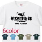 航空自衛隊 JASDF TシャツA1 名前の部分を変更してオリジナルTシャツに