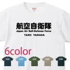 航空自衛隊 JASDF TシャツA7 名前の部分を変更してオリジナルTシャツに