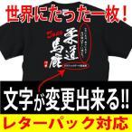 柔道TシャツA2 柔道馬鹿 ブラック 文字を変更してオリジナルTシャツになる