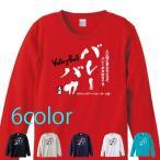 バレーボール ロンT 1 バレーバカ (長袖Tシャツ) (ロングスリーブTシャツ)