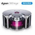 ダイソン 掃除機 ロボット掃除機 dyson 360 Eye RB01 RB01NF ニッケルフューシャ お掃除ロボット ロボッ…【15倍ポイント】