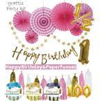 Yahoo!パーティーショップ grattis選べる4色 バースデーガーランド&ペーパーファンセット 誕生日 パーティー 飾り バルーン ハッピーバースデー 男 女 風船 数字 タッセル お祝い かわいい