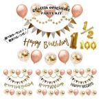 [1/2ハーフ&100日対応] 誕生日 パーティー 飾り 飾り付け バルーン ハッピーバースデー ハーフバースデー 100日 バースデー 1歳 2歳 男 女 セット 風船