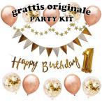 [ハーフ&100日対応] 誕生日 パーティー 飾り 飾り付け バルーン ハッピーバースデー ハーフバースデー 100days 100日 バースデー 1歳 2歳 男 女 セット
