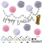 [ハーフ&100日対応] 選べる6色 誕生日 パーティー 飾り 飾り付け バルーン ハッピーバースデー ハーフバースデー 100days 100日 バースデー 1歳 2歳 男 女
