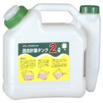 AZ(エーゼット) ハウスキャット 混合計量タンク 混合油の作成に  F050