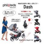 正規販売店【送料無料】phil&teds Dash buggy Blue Marl フィルアンドテッズ ダッシュ ブルー 青 保証付 二人乗りベビーカー 縦型バギー