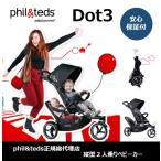 正規販売店【送料無料】phil&teds Dot3 buggy Chilli フィルアンドテッズ ドット3 チリ 赤 保証付 二人乗りベビーカー 縦型バギー