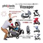 正規販売店【送料無料】phil&teds Voyager buggy Gray Marl フィルアンドテッズ ボイジャー グレー  保証付 二人乗りベビーカー 縦型バギー