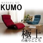 ざいす 座椅子 リクライニング チェア 椅子 1人掛け コンパクト おしゃれ 座いす WARAKU 和楽の雲 KUMO 上 プレゼント