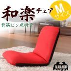 ざいす 座椅子 リクライニング チェア 椅子 1人掛け メッシュ コンパクト おしゃれ 座いす WARAKU 和楽チェア Mサイズ