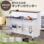 キッチンカウンター キッチンキャビネット キッチンラック キッチンワゴン キッチン 収納棚 食器棚 アニマ 両面収納タイプ