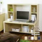 デスク 収納 棚 ワークデスク パソコンデスク オフィスデスク oaデスク 書斎 デスク パソコン アルク ロータイプ 北欧