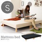 ベッド 脚付きマットレス 脚付き マットレス ベット 折り畳み マットレス 脚付ベッド シングルベッド(脚付きマットレス ロビン シングル)(KIC)(ドリス)