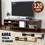 テレビ台 ローボード テレビボード 収納 送料無料