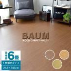 ウッドカーペット 6畳 団地間 幅243 奥行345 簡単 フローリング DIY バウム 243×345 団地間 6畳 北欧