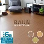 ウッドカーペット 6畳 江戸間 幅260 奥行350 簡単 フローリング DIY バウム 260×350 江戸間 6畳 北欧