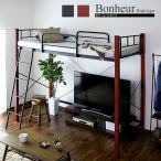 ベッド ベット ベッドフレーム ベッドフレーム ロフトベッド ベット ボヌール・ハイタイプ 北欧 プレゼント