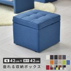 オットマン スツール 収納スツール 収納ボックス BOXスツール モダン 椅子 BOXスツール1P