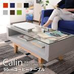 ガラステーブル カフェテーブル テーブル ローテーブル センターテーブル フロア ガラス おしゃれ  (カラン)(KIC)(ドリス)
