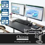PC モニターアーム 液晶モニター ディスプレイ パソコン 可動式 回転 ガス圧 クランプ (キロン デュアル) (ドリス)