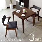 ダイニングテーブルセット 3点セット テーブル チェア セット 2人掛け ナチュラル カントリー クラリッサ3点セット