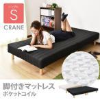 ベッド 脚付きマットレス 脚付き マットレス 折りたたみ 脚付ベッド シングルベッド(脚付きマットレス クレイン シングル)(KIC)(ドリス)