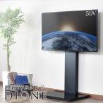 大型 テレビ 台 壁寄せ 壁よせ 自立式 TV台 スタンド ウォール 壁面 リビング ディオネ
