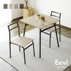 ダイニング3点セット テーブル チェア 70cm幅 リビング 木目 チェア 食卓 エーヴィ3点セット インテリア家具 おすすめ おしゃれ 北欧 プレゼント