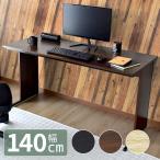 デスク パソコンデスク 木製 PC オフィス 机 幅140cm 勉強机 学習机 エバンス140 インテリア家具 おすすめ おしゃれ 北欧 プレゼント