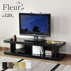 テレビ台 テレビボード おしゃれ ローボード 収納 ラック コード 配線 木製 幅120cm フルール120の画像
