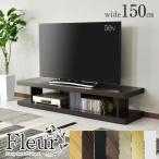 テレビ 台 テレビボード TV台 ローボード コンパクト 幅150cm フロア 収納付き 収納 フルールの画像