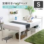 ベッド ベットフレーム シングルサイズ フレームのみ パイプベッド  (フロスS)(KIC)(ドリス)