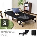 ベッド シングルサイズ 折りたたみ リクライニング 収納 (フォンス)(KIC)(ドリス)