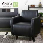 パーソナルチェア ハイバックチェア リクライニングチェア フットレスト付き 1人掛け ソファ 椅子 いす チェア グラシア1P 北欧