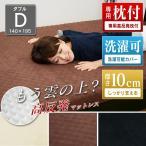 高反発マットレス フォームマットレス 枕付き ダブル ベッドマットレス 厚さ10cm 敷き布団 敷布団 ベッドマット (高反発マットレス-D)(ドリス)