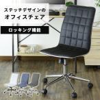 チェア オフィスチェア リクライニングチェア デスクチェア パソコンチェア 1人掛け 椅子 いす イス ジュリア