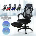 オフィスチェア 椅子 イス いす パソコンチェア ゲーミング ビジネス クロセット インテリア家具 おすすめ おしゃれ 北欧 プレゼント